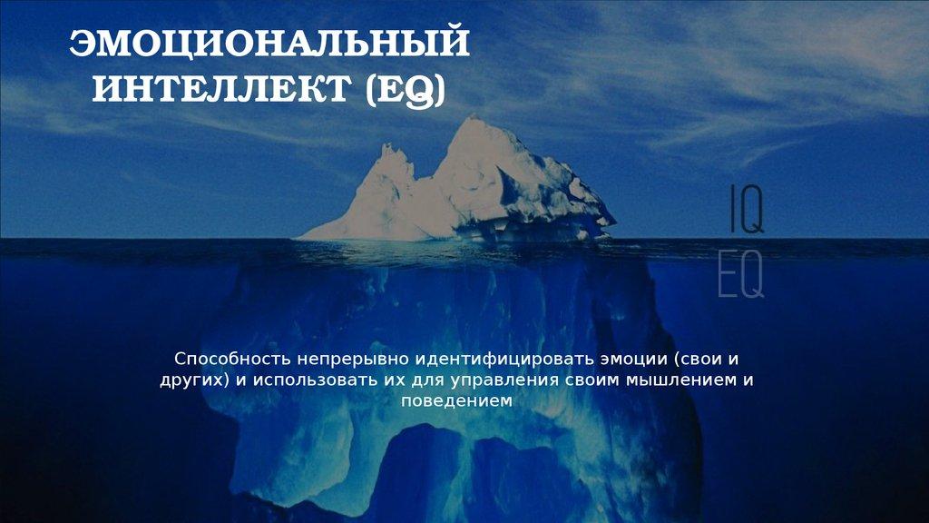 Эмоциональный интеллект (EQ, Emotional Quotient, Социальный Интеллект)