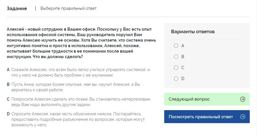 пример ситуационного теста для зала обслуживания клиентов