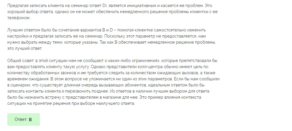Пример теста для операторов call-центра