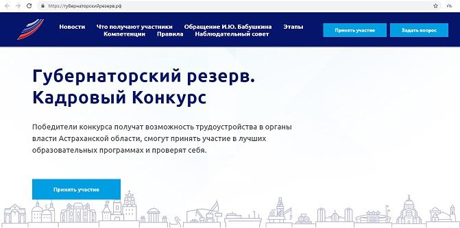Губернаторский резерв. Кадровый конкурс Астрахань