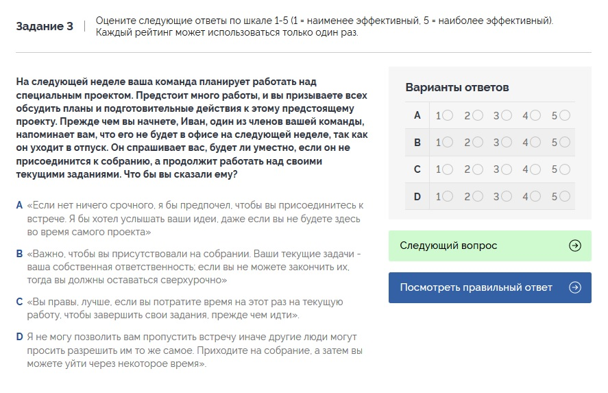 пример ситуационного теста SHL наподобие тестов, применяемых для отбора руководителей