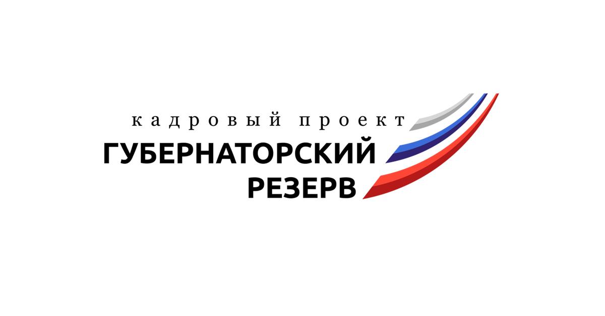 Губернаторский резерв – новый кадровый проект правительства Астраханской области