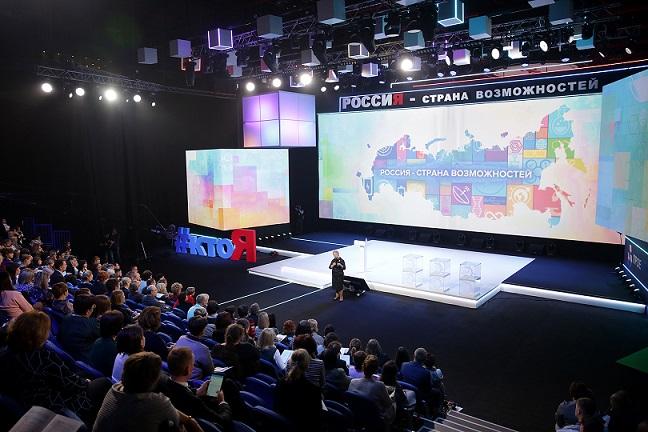 """АНО """"Россия - страна возможностей"""""""