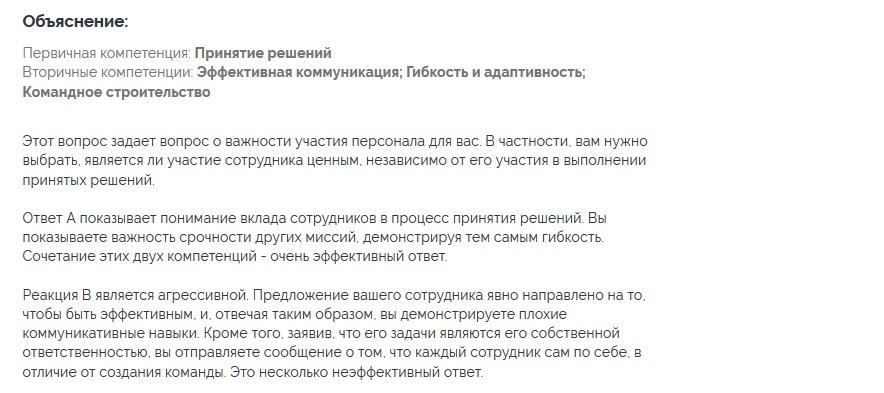Тесты на ранжирование тесты Лидеры России тесты конкурса Лидеры России тест