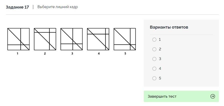 Пример логического теста на оценку умственной работоспособности и стрессоустойчивости Лидеры России