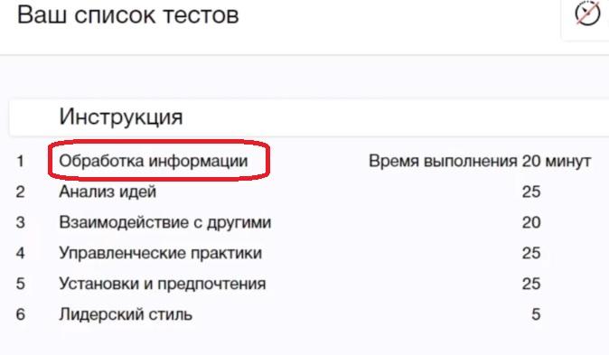 тест умственной работоспособности и стрессоустойчивости Лидеры России 2019-2020