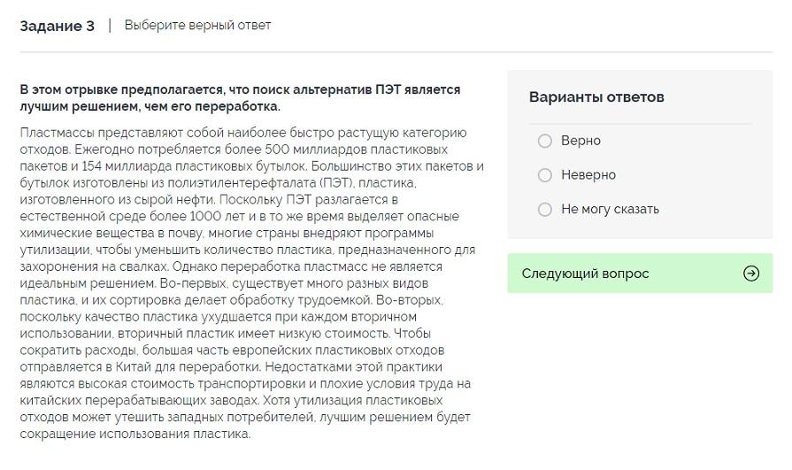 Пример вербального теста на оценку умственной работоспособности и стрессоустойчивости Лидеры России 2019 2020