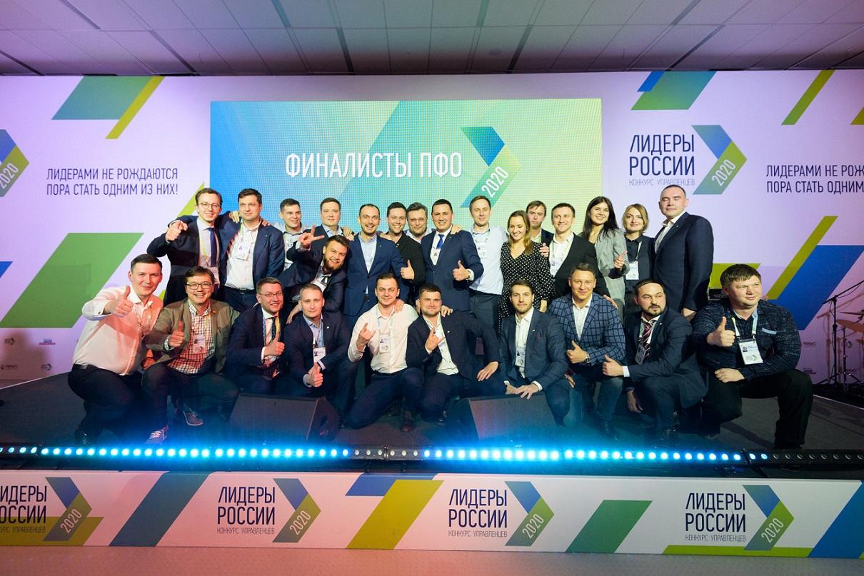 Финалисты ПФО Лидеры России 2020