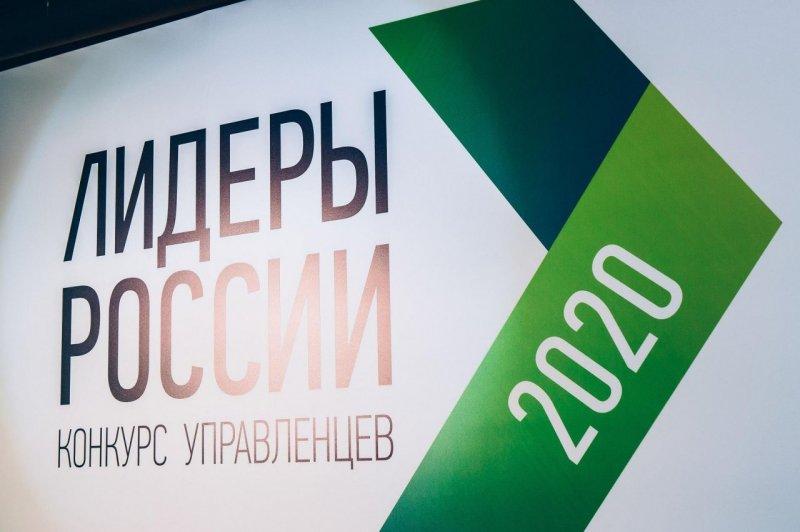 Полуфинал конкурса Лидеры России 2020: отзывы участников