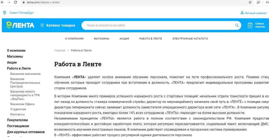 лента официальный сайт вакансий лента