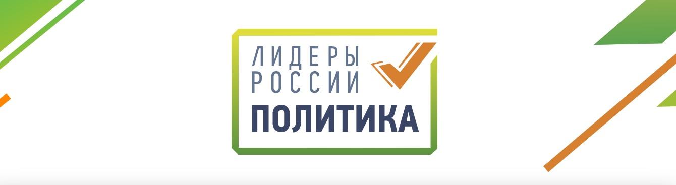 Лидеры России.Политика: новый конкурс платформы «Россия – страна возможностей»