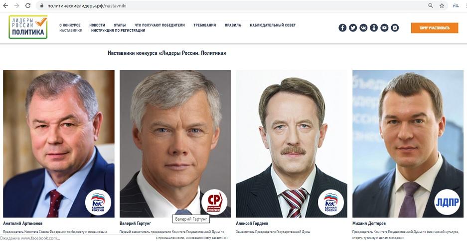 Наставники конкурса «Лидеры России.Политика»