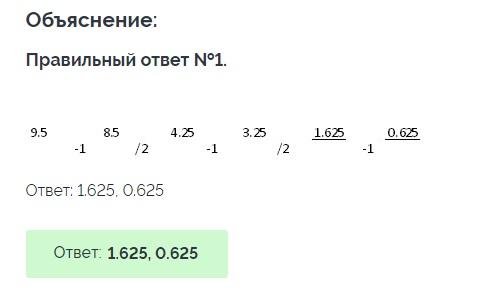Числовой тест