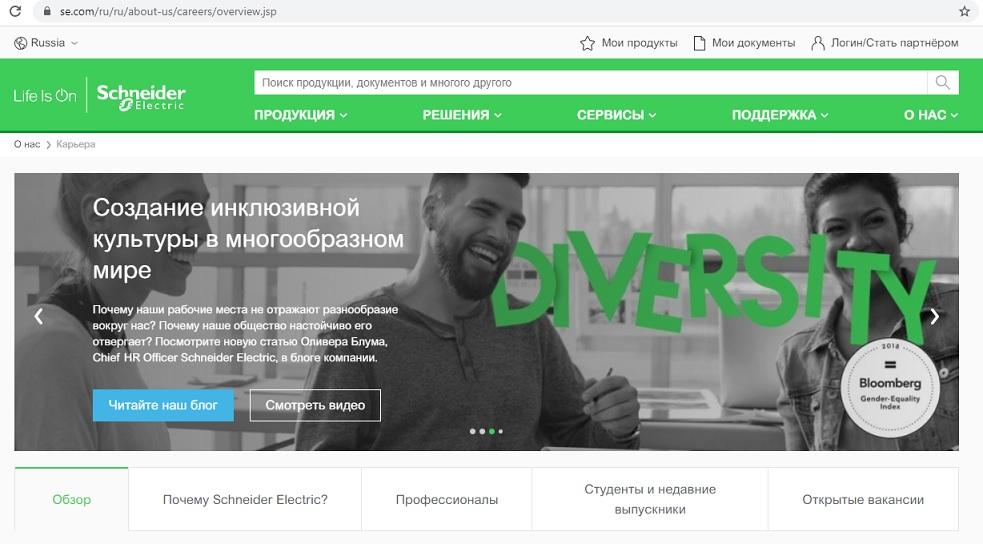 Schneider Electric официальный сайт