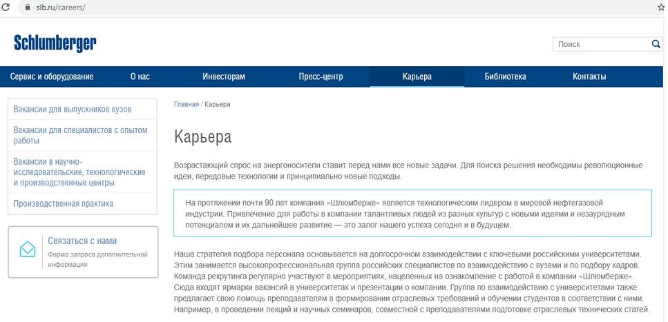 шлюмберже официальный сайт вакансий