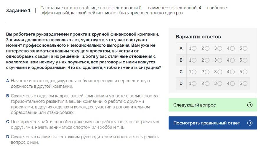 Ситуационный тест на управленческую должность в банке Уралсиб