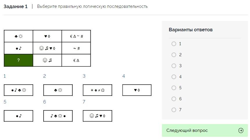 логический тест talent q