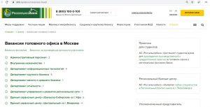 Россельхозбанк официальный сайт вакансии