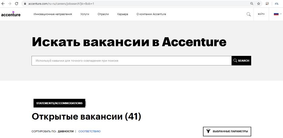 Accenture официальный сайт карьеры