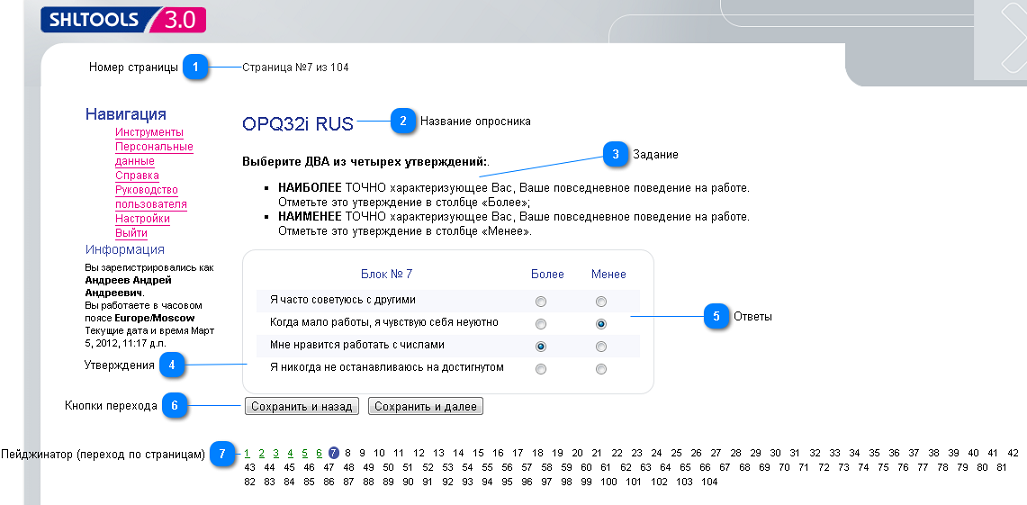 opq32 личностный опросник