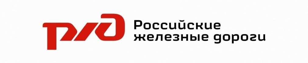 Российские Железные Дороги лого