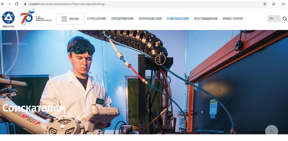 официальный сайт Росатома