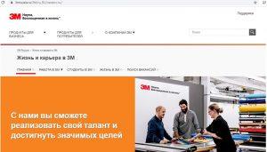 вакансии 3м официальный сайт