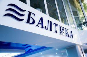 Балтика: о компании, условиях работы, трудоустройстве, тестах и собеседовании в 2020