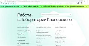 Лаборатория Касперского официальный сайт карьера вакансии