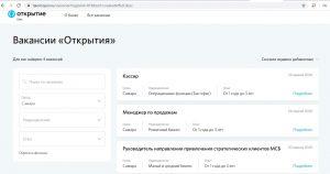 Банк Открытие официальный сайт вакансии