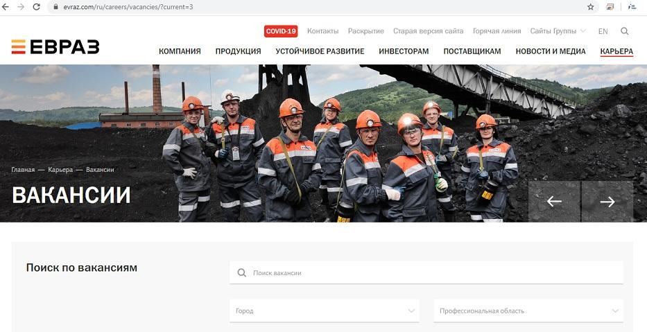 Евраз Холдинг официальный сайт Карьера вакансии