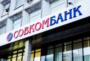Совкомбанк: о компании, условиях работы, трудоустройства, тестах и собеседовании