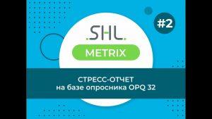 opq32 shl личностный опросник