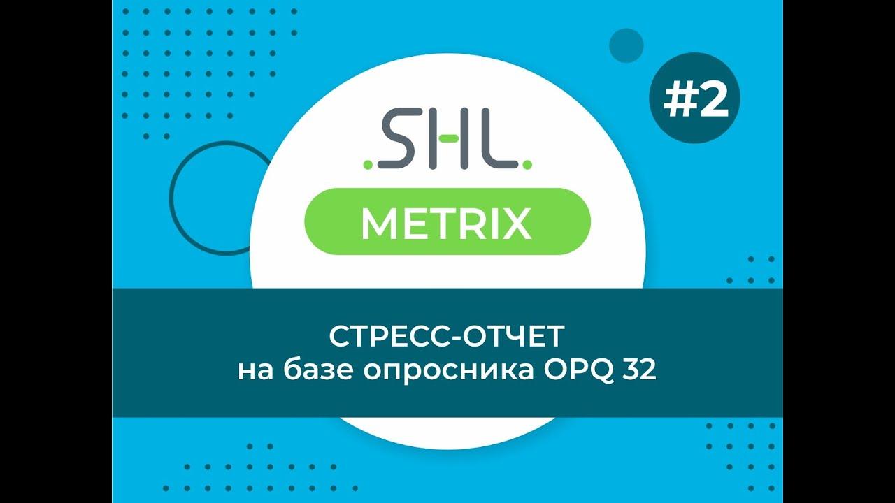 OPQ32: личностный опросник от SHL, что это и какие компетенции он проверяет