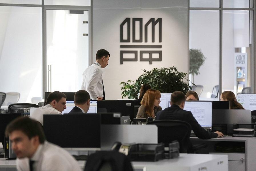 ДОМ.РФ работа в офисе