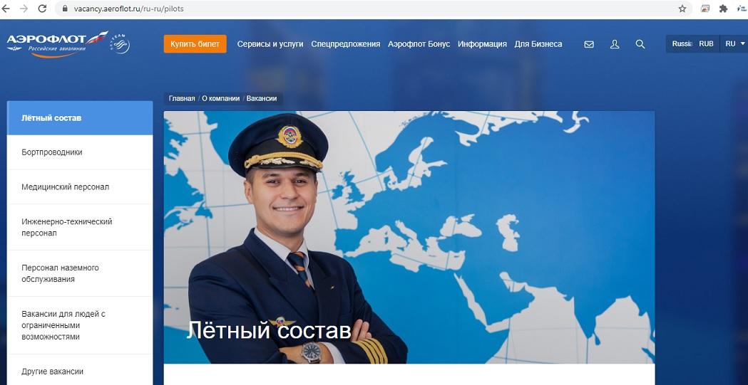 аэрофлот вакансии официальный сайт