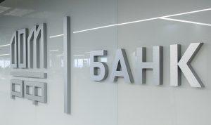 банк ДОМ.РФ логотип