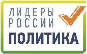 логотип «Лидеры России.Политика»