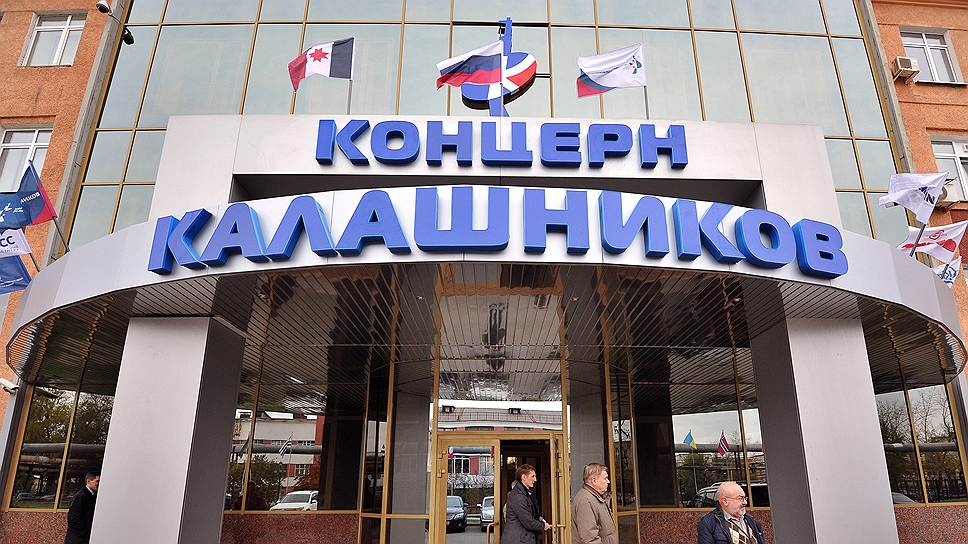 Концерн Калашников завод проходная