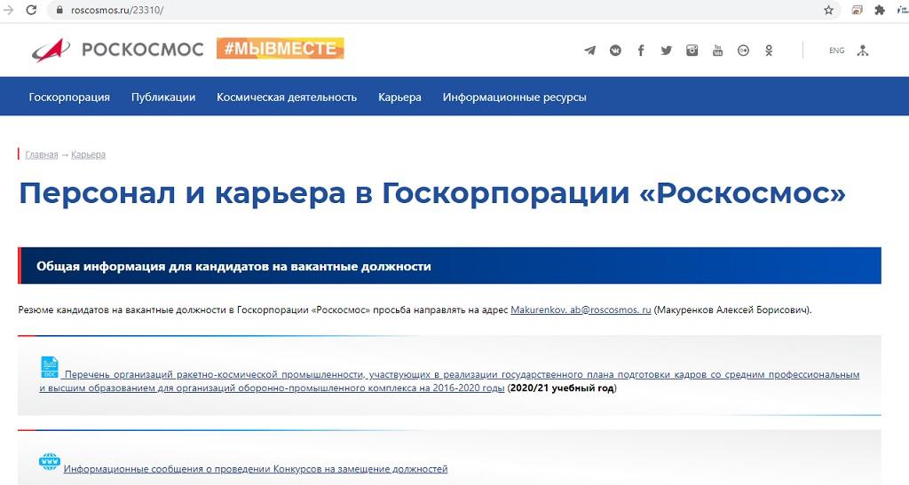 роскосмос карьера официальный сайт