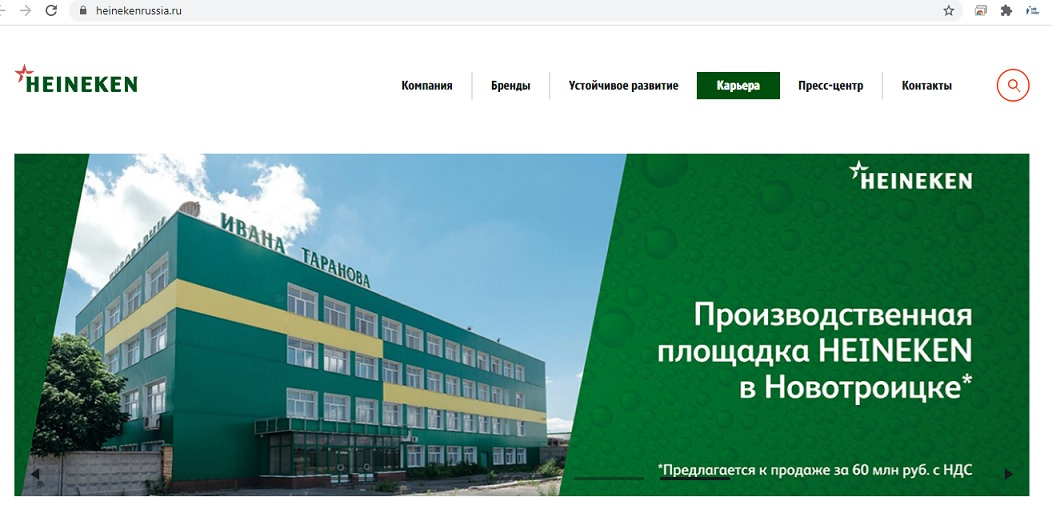 HEINEKEN вакансии официальный сайт