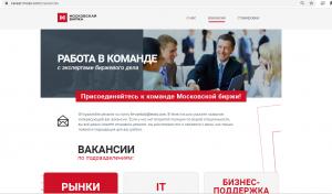 мосбиржа вакансии официальный сайт