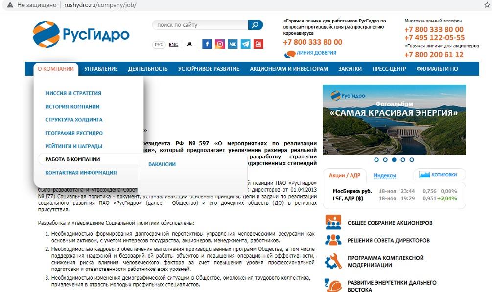 русгидро вакансии официальный сайт