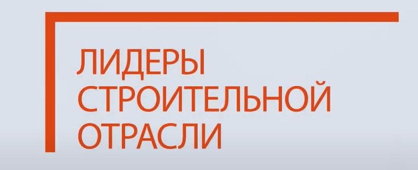 Лидеры строительной отрасли логотип