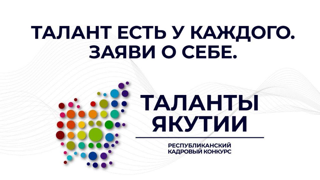 Таланты Якутии — перспективный кадровый конкурс республики Якутии