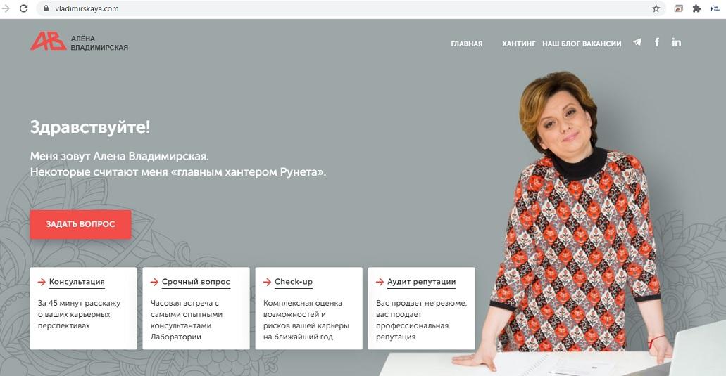 где и как искать работу Алена Владимирская