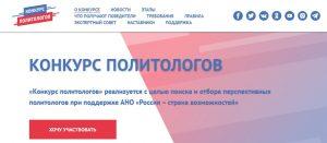 конкурс политологов официальный сайт