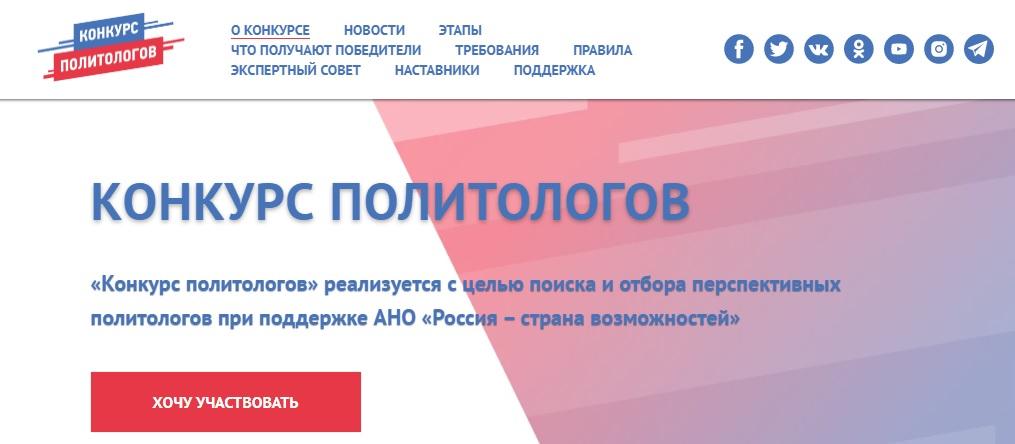 Конкурс политологов: новый конкурс платформы «Россия – страна возможностей»
