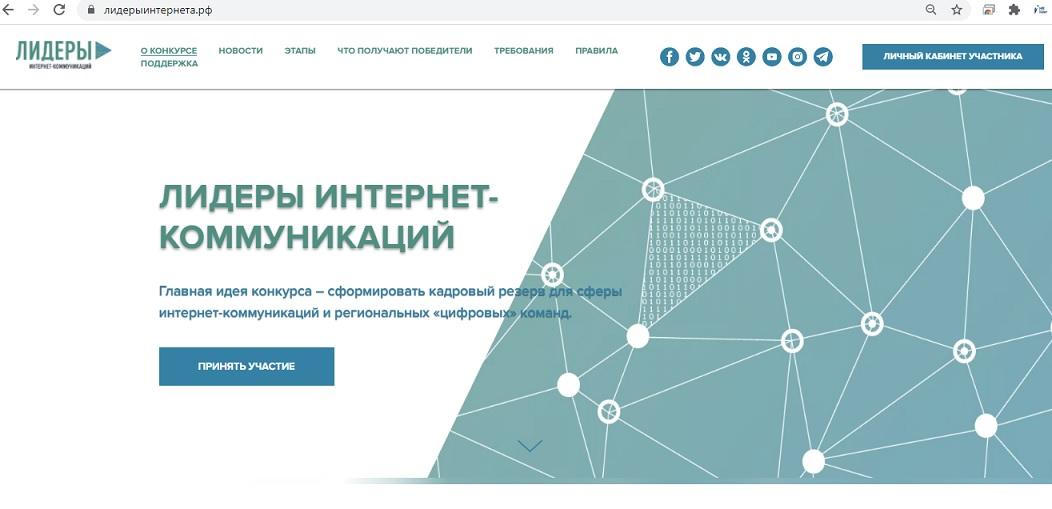 «Лидеры интернет-коммуникаций» — Всероссийский Конкурс для формирования кадрового резерва в сфере интернет-коммуникаций.