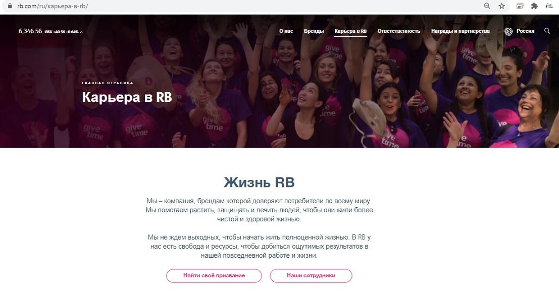Reckitt Benckiser вакансии официальный сайт
